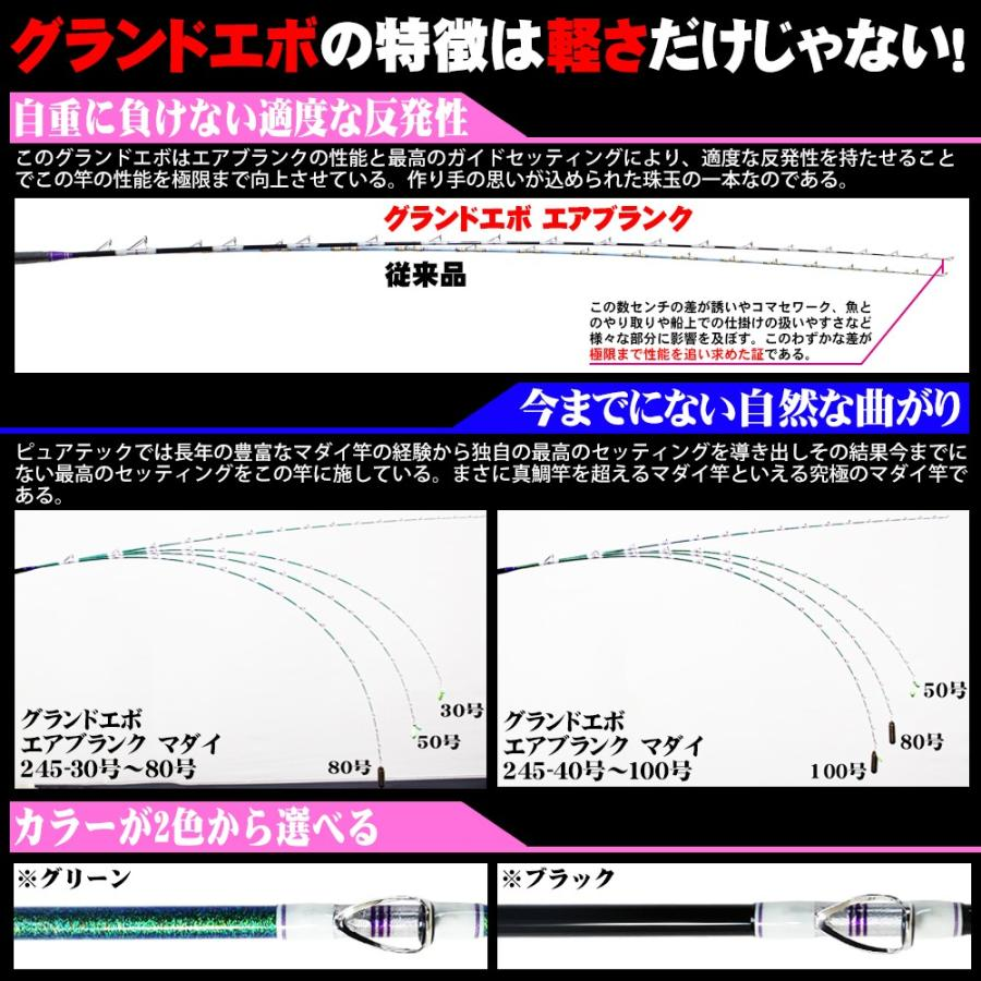 超軟調真鯛 中空総糸巻 GrandEvo AirBlank Madai 245M(40〜100号) ブラック/グリーン(透明) (goku-950) ori 04