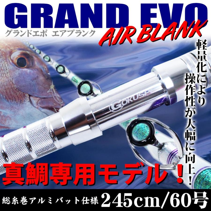 超軟調真鯛 中空総糸巻 GrandEvo AirBlank Madai 245M(40〜100号) ブラック/グリーン(透明) (goku-950) ori 05
