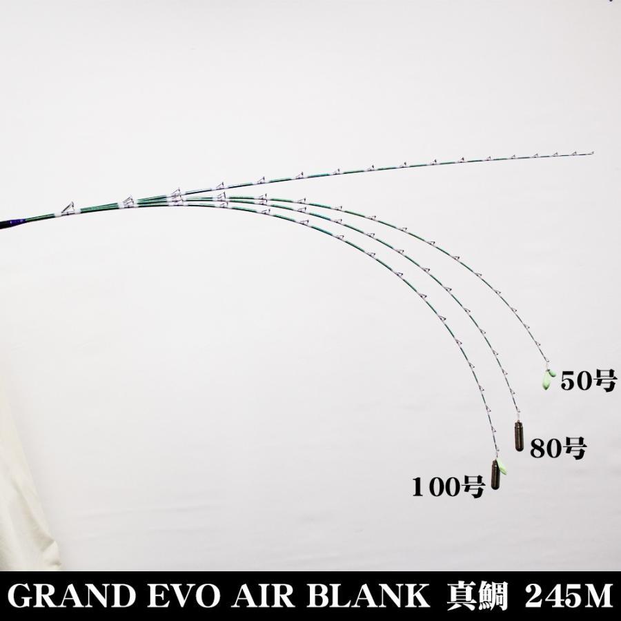 超軟調真鯛 中空総糸巻 GrandEvo AirBlank Madai 245M(40〜100号) ブラック/グリーン(透明) (goku-950) ori 08
