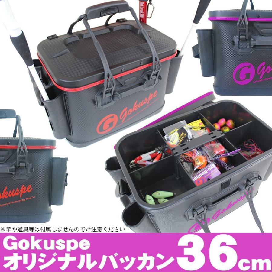数量限定 中敷き ロッドホルダー付き Gokuspeオリジナルバッカン 36cm (goku-9512)|ori