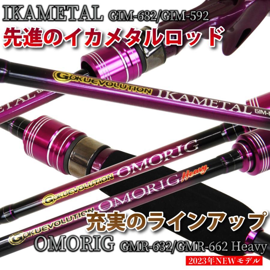 ゴクエボリューション オモリグ GMR-632・イカメタル GIM-592・イカメタル GIM-682(goku-ikametal)|ori