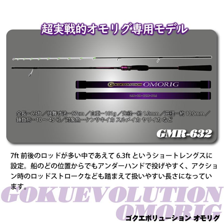 ゴクエボリューション オモリグ GMR-632・イカメタル GIM-592・イカメタル GIM-682(goku-ikametal)|ori|02