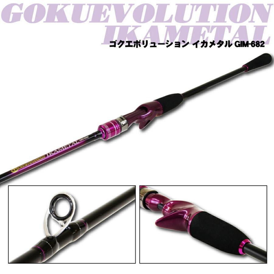 ゴクエボリューション オモリグ GMR-632・イカメタル GIM-592・イカメタル GIM-682(goku-ikametal)|ori|11