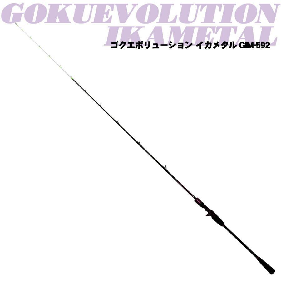 ゴクエボリューション オモリグ GMR-632・イカメタル GIM-592・イカメタル GIM-682(goku-ikametal)|ori|12