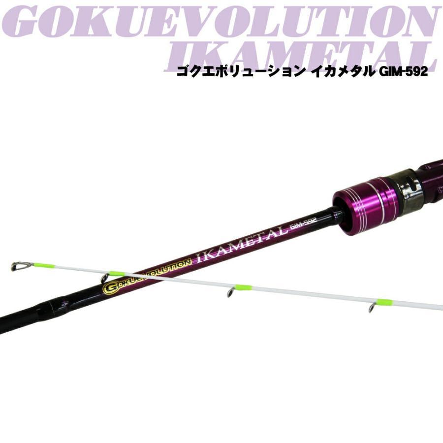 ゴクエボリューション オモリグ GMR-632・イカメタル GIM-592・イカメタル GIM-682(goku-ikametal)|ori|13