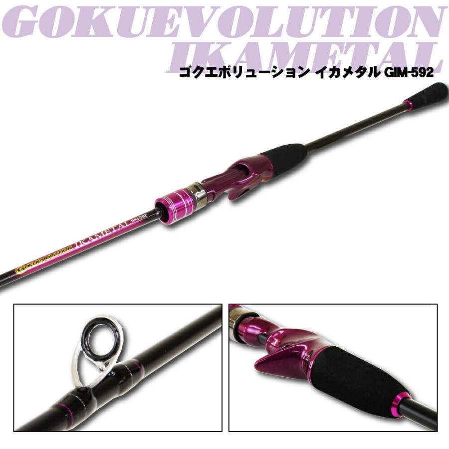 ゴクエボリューション オモリグ GMR-632・イカメタル GIM-592・イカメタル GIM-682(goku-ikametal)|ori|14
