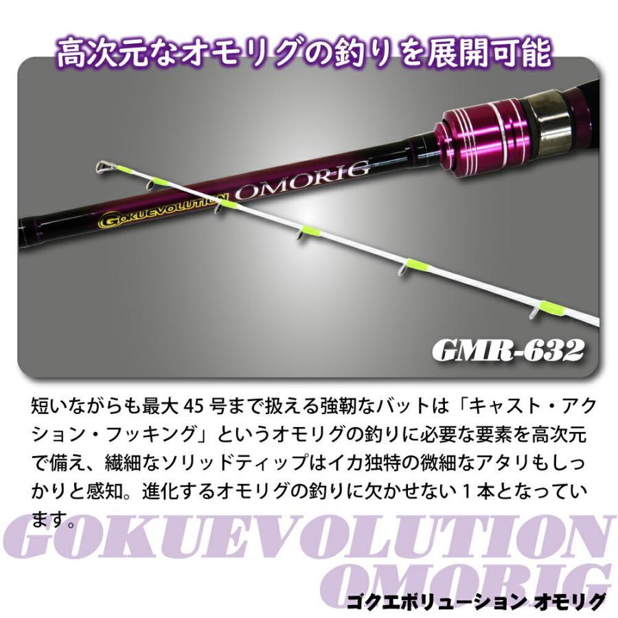 ゴクエボリューション オモリグ GMR-632・イカメタル GIM-592・イカメタル GIM-682(goku-ikametal)|ori|03