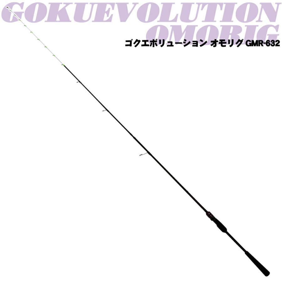ゴクエボリューション オモリグ GMR-632・イカメタル GIM-592・イカメタル GIM-682(goku-ikametal)|ori|04
