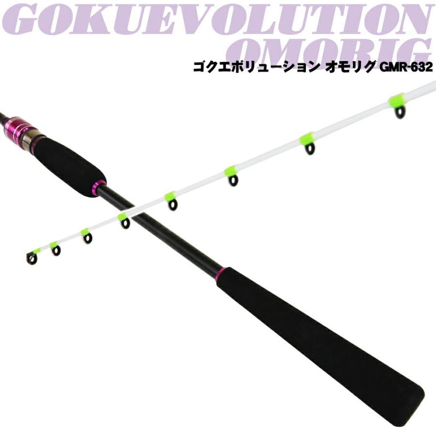 ゴクエボリューション オモリグ GMR-632・イカメタル GIM-592・イカメタル GIM-682(goku-ikametal)|ori|06