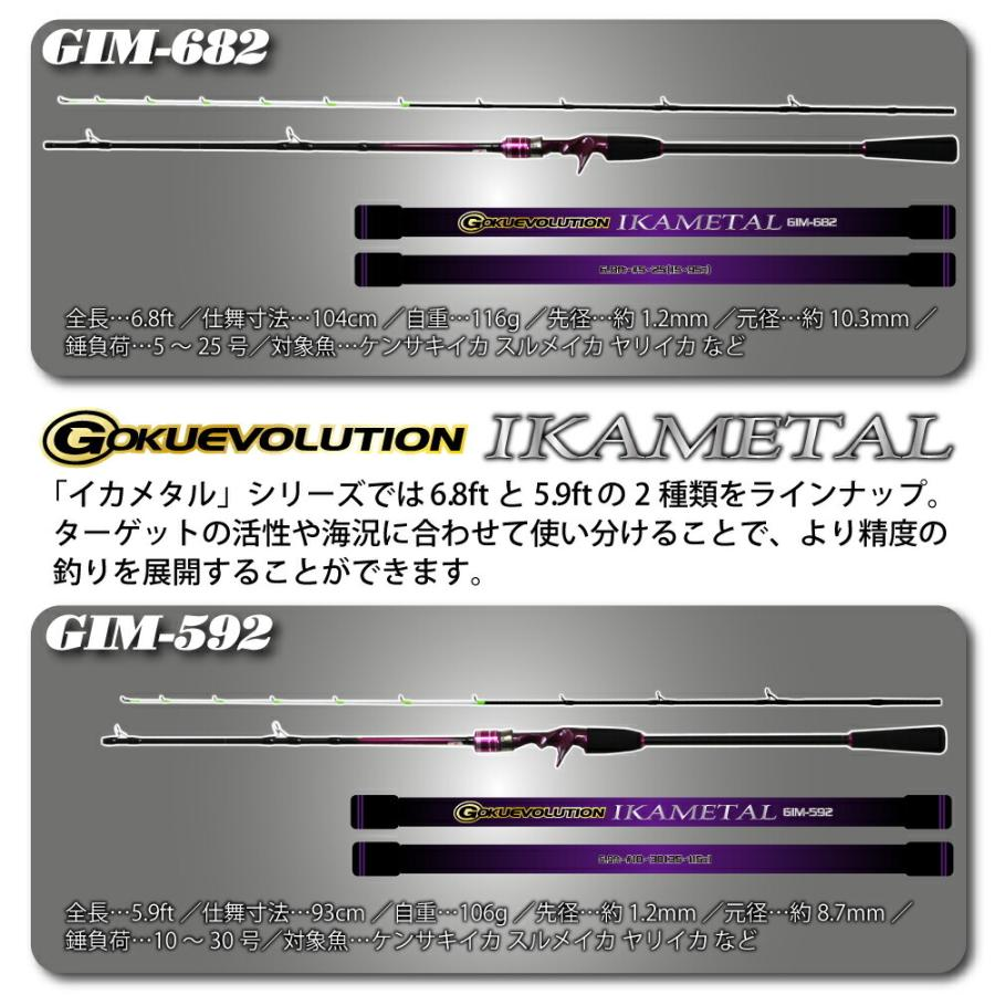 ゴクエボリューション オモリグ GMR-632・イカメタル GIM-592・イカメタル GIM-682(goku-ikametal)|ori|07