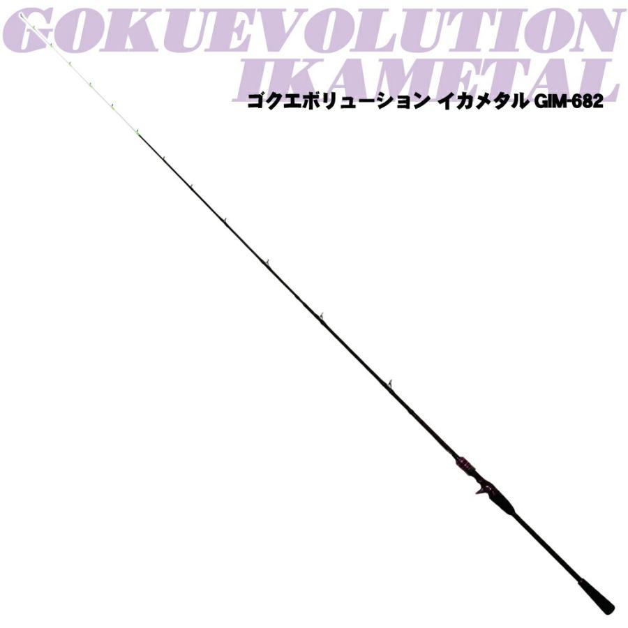 ゴクエボリューション オモリグ GMR-632・イカメタル GIM-592・イカメタル GIM-682(goku-ikametal)|ori|09