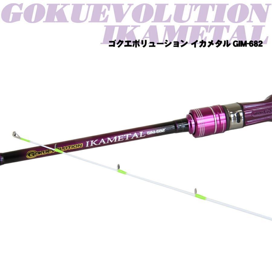 ゴクエボリューション オモリグ GMR-632・イカメタル GIM-592・イカメタル GIM-682(goku-ikametal)|ori|10
