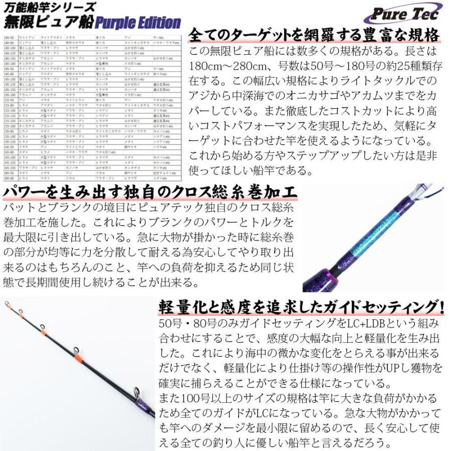 ライトヒラメに 無限ピュア船 215-50号 Purple Edition [ホワイト/ブラック] (goku-mpf-215-50) ori 02