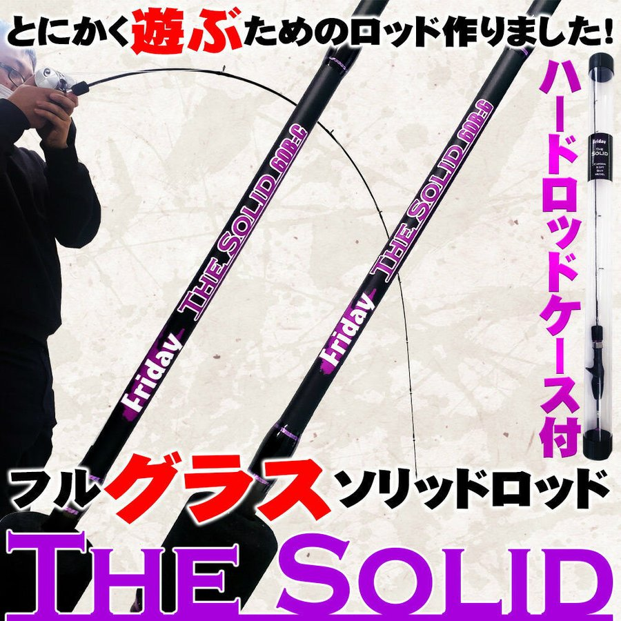 ☆新作入荷☆新品 ストア とにかく遊ぶためのフルグラスソリッドロッド FRIDAY TheSolid GLASS goku-tsg 6F 5F