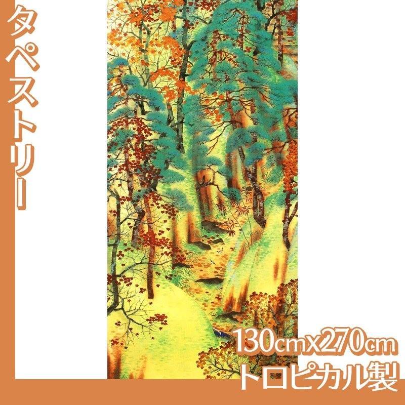 タペストリー130cm×270cm 横山大観(No.1~20) 横山大観(No.1~20) トロピカル製