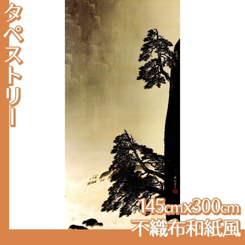 タペストリー145cm×300cm 横山大観(No.41~60) 横山大観(No.41~60) 不織布和紙風