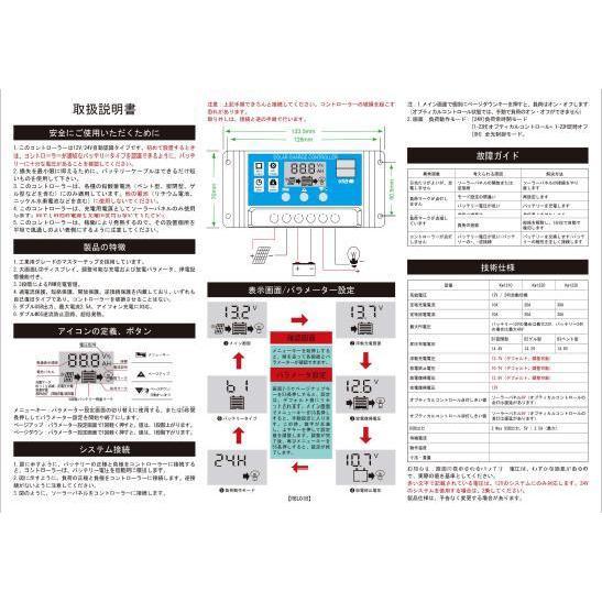 ソーラーパネル 20W ソーラーチャージャー コントローラーセット 太陽光発電 10A 12V 24V 対応 orientshop2 07