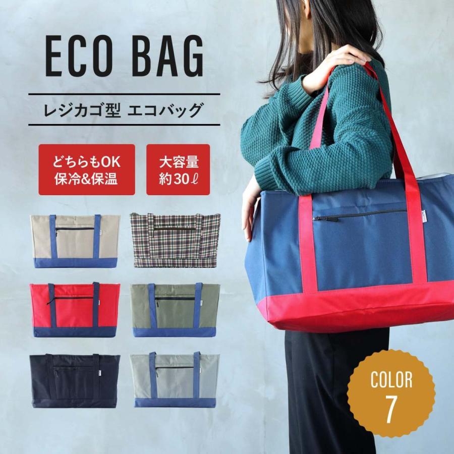エコバッグ 保冷バッグ 30L レジカゴ 折りたたみ 買い物かご 大容量 巾着 保冷 保温 バッグ おしゃれ クーラーバッグ orientshop2