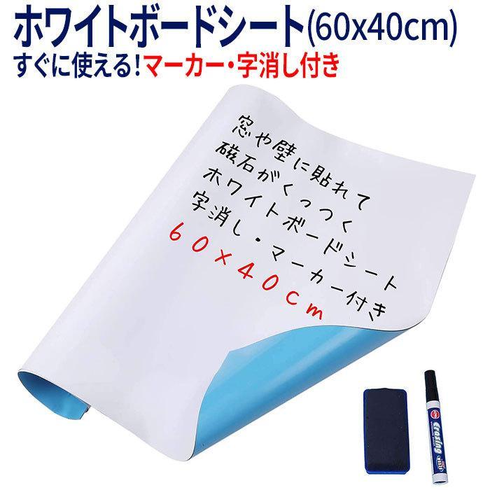 ホワイトボード シート 60x40cm 字消し ペン付 マグネット 磁石がくっつく 粘着シート 壁 壁紙 磁石 冷蔵庫 粘着シール|orientshop2