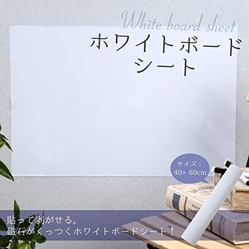 ホワイトボード シート 60x40cm 字消し ペン付 マグネット 磁石がくっつく 粘着シート 壁 壁紙 磁石 冷蔵庫 粘着シール|orientshop2|02