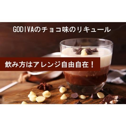 方 Godiva リキュール 飲み