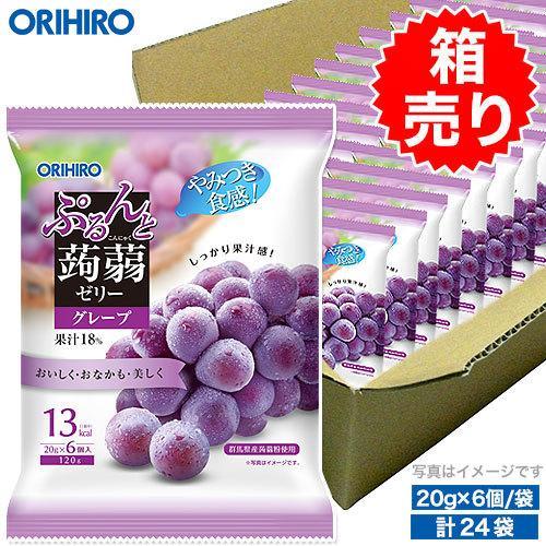在庫あり オリヒロ ぷるんと 蒟蒻ゼリー グレープ 1ケース 24袋 こんにゃくゼリー ギフト ゼリー ブドウ orihiro 箱売り 葡萄 お得セット まとめ買い