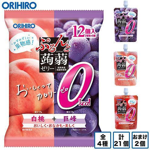 オリヒロ ぷるんと 蒟蒻ゼリー 驚きの価格が実現 カロリーゼロ 4種 計21個セット 再入荷 予約販売 おまけ 2個 こんにゃくゼリー ゼロカロリー ゼリー 福袋 orihiro ギフト