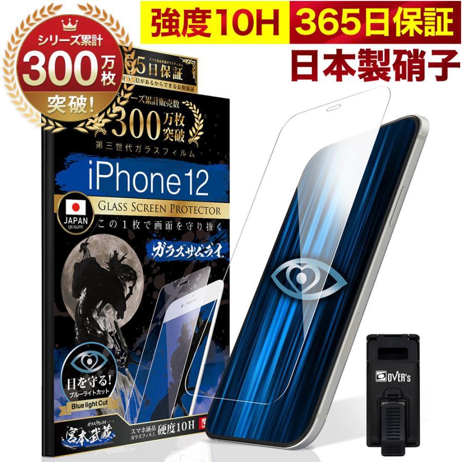 iPhone 12 ガラスフィルム 保護フィルム ブルーライトカット 10Hガラスザムライ アイフォン アイホン iPhone12 フィルム orion-sotre
