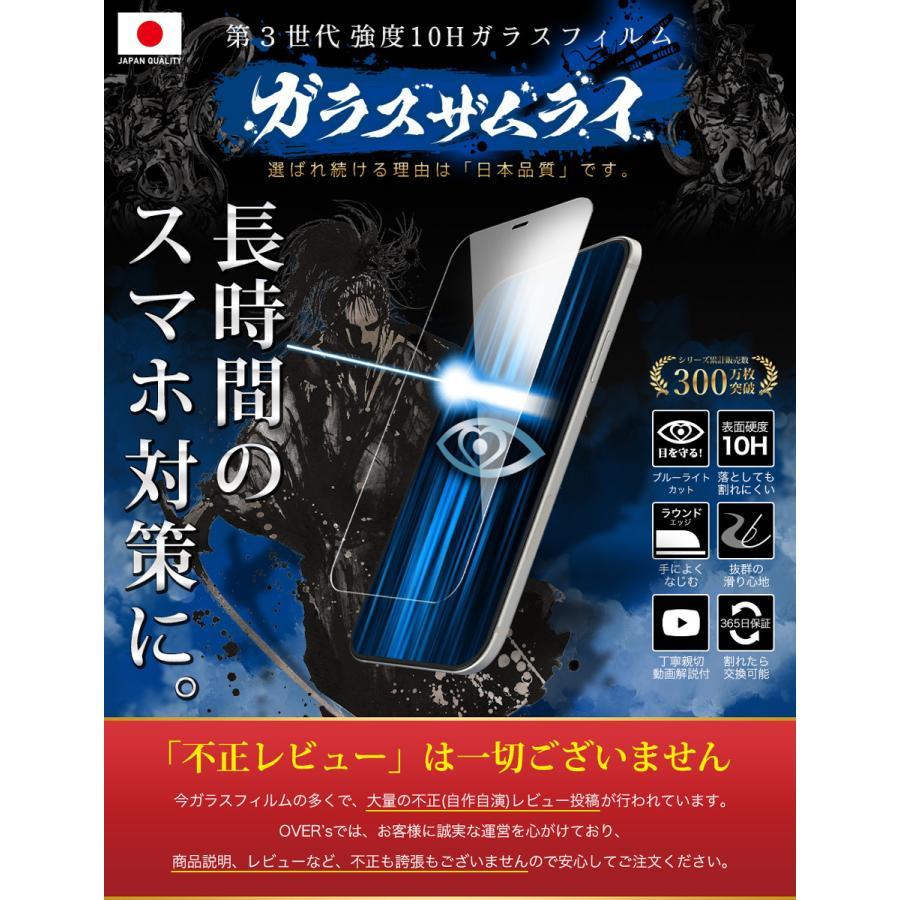 iPhone 12 ガラスフィルム 保護フィルム ブルーライトカット 10Hガラスザムライ アイフォン アイホン iPhone12 フィルム orion-sotre 02