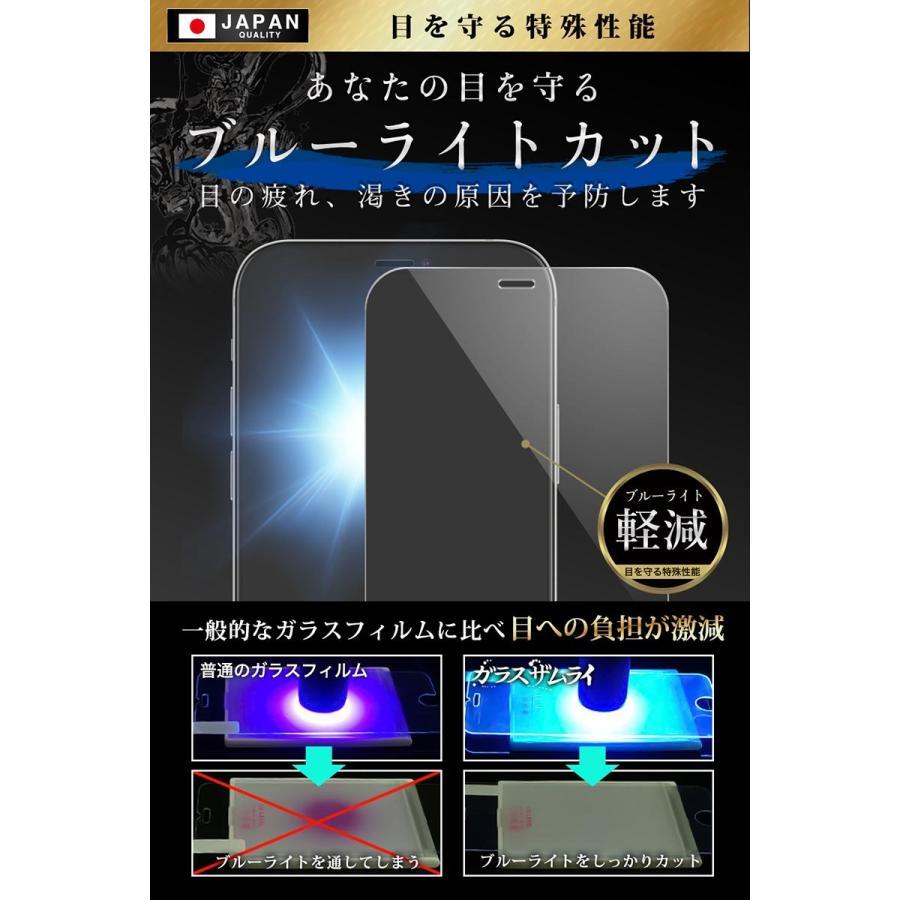iPhone 12 ガラスフィルム 保護フィルム ブルーライトカット 10Hガラスザムライ アイフォン アイホン iPhone12 フィルム orion-sotre 05