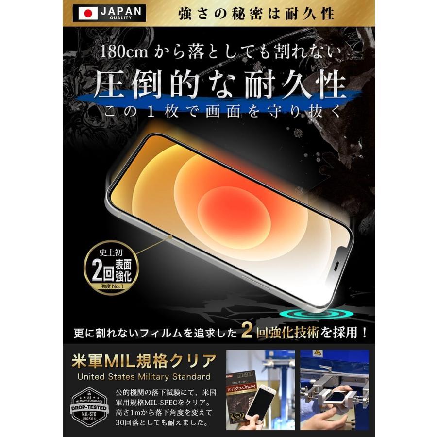 iPhone 12 ガラスフィルム 保護フィルム ブルーライトカット 10Hガラスザムライ アイフォン アイホン iPhone12 フィルム orion-sotre 06