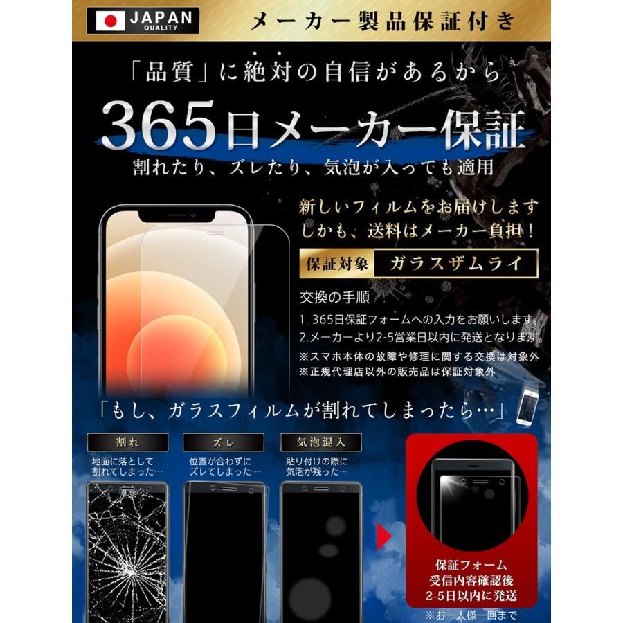iPhone 12 ガラスフィルム 保護フィルム ブルーライトカット 10Hガラスザムライ アイフォン アイホン iPhone12 フィルム orion-sotre 07