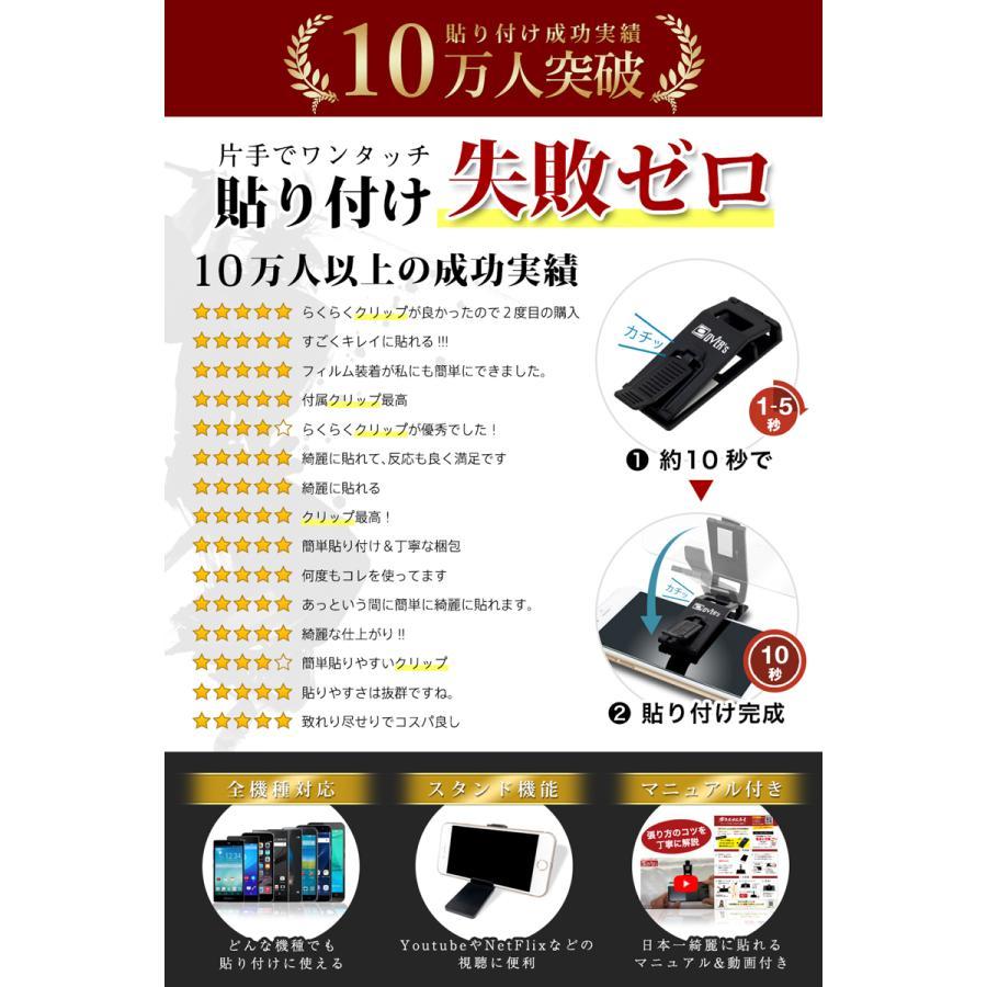 iPhone 12 ガラスフィルム 保護フィルム ブルーライトカット 10Hガラスザムライ アイフォン アイホン iPhone12 フィルム orion-sotre 08