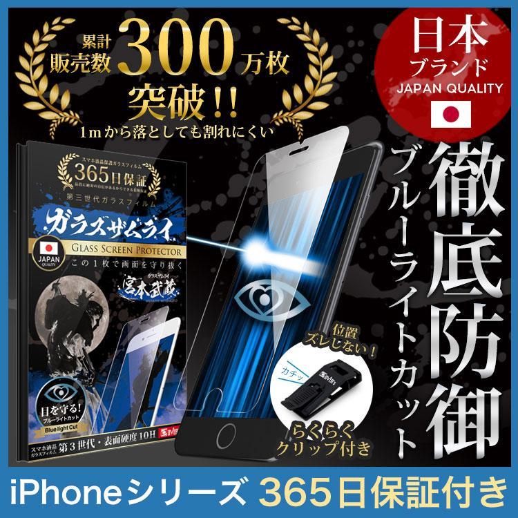 iPhone 保護フィルム ガラスフィルム iPhone12 mini pro Max SE (第二世代) iPhone11 XR XS MAX SE2 ブルーライトカット 10Hガラスザムライ 8 7/6sPlus/iPod orion-sotre