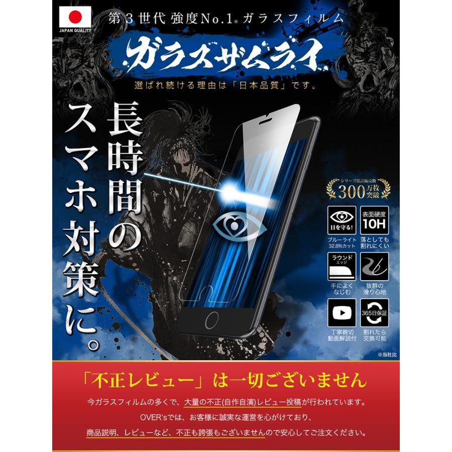 iPhone 保護フィルム ガラスフィルム iPhone12 mini pro Max SE (第二世代) iPhone11 XR XS MAX SE2 ブルーライトカット 10Hガラスザムライ 8 7/6sPlus/iPod orion-sotre 02