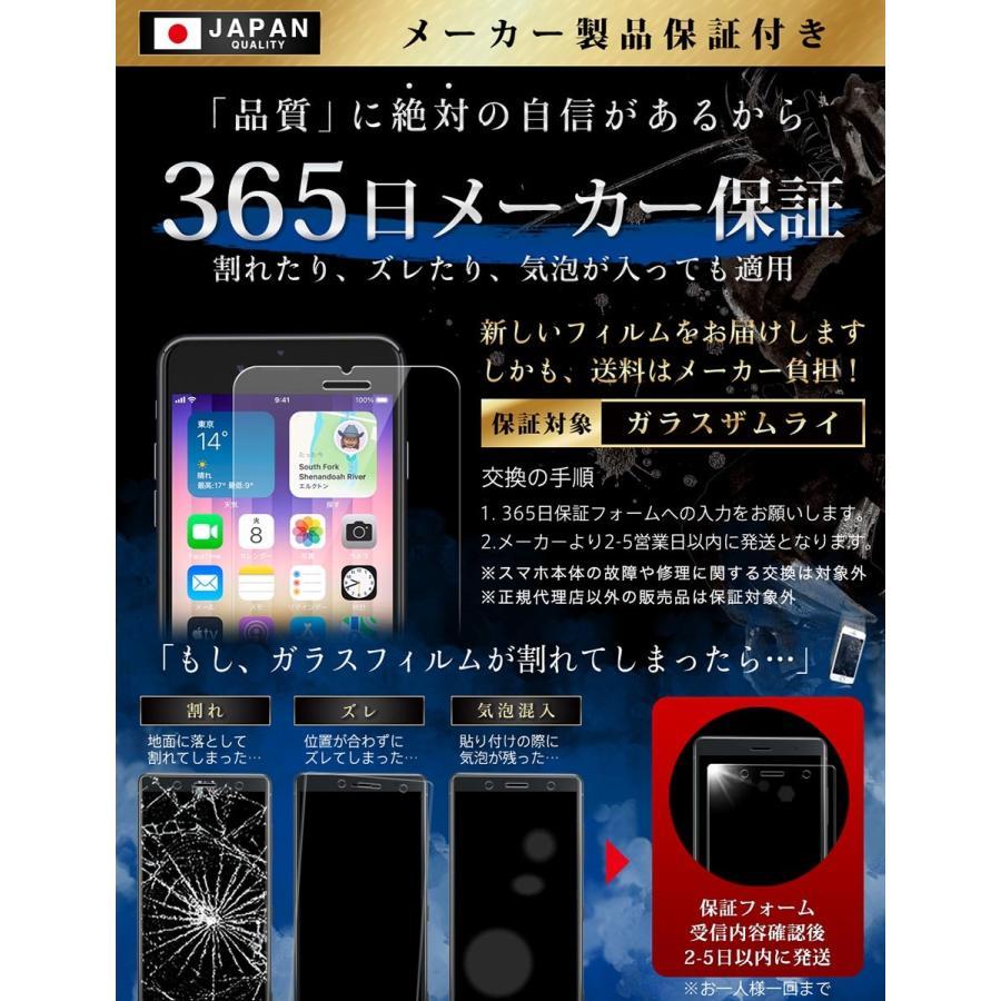 iPhone 保護フィルム ガラスフィルム iPhone12 mini pro Max SE (第二世代) iPhone11 XR XS MAX SE2 ブルーライトカット 10Hガラスザムライ 8 7/6sPlus/iPod orion-sotre 10
