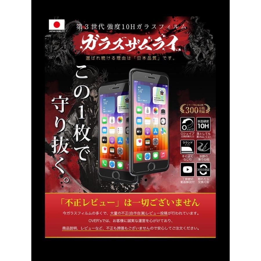 iPhone 保護フィルム ガラスフィルム iPhone13 pro Max mini SE2 (第二世代) iPhone12 11 iPhoneSE 8 7 XR XS 10Hガラスザムライ アイフォン 7Plus iPhoneSE|orion-sotre|02