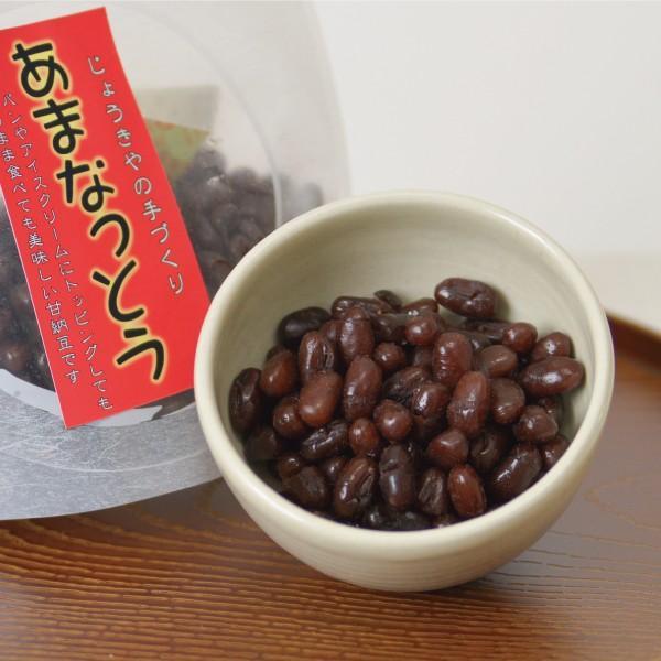 菓子 和菓子 豆 北海道産小豆使用 半生 甘納豆 老舗 手づくり あまなっとう 小粒 じょうきや|orite|05