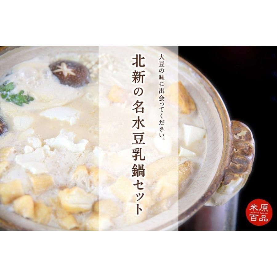 豆乳鍋セット orite 02