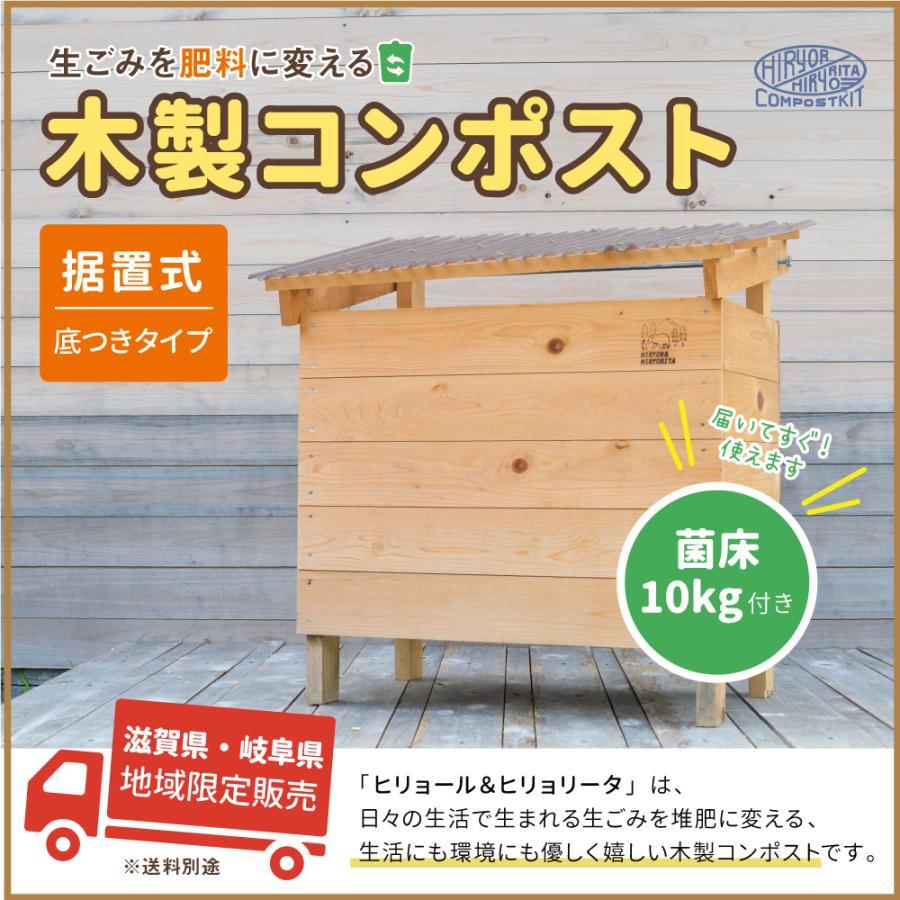 木製コンポストヒリョール(滋賀・岐阜限定/送料お客様負担) orite