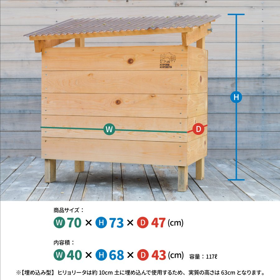 木製コンポストヒリョール(滋賀・岐阜限定/送料お客様負担) orite 02