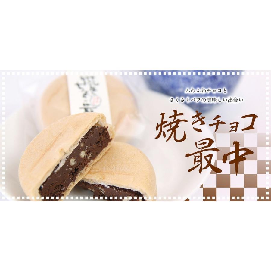 チョコ 焼き