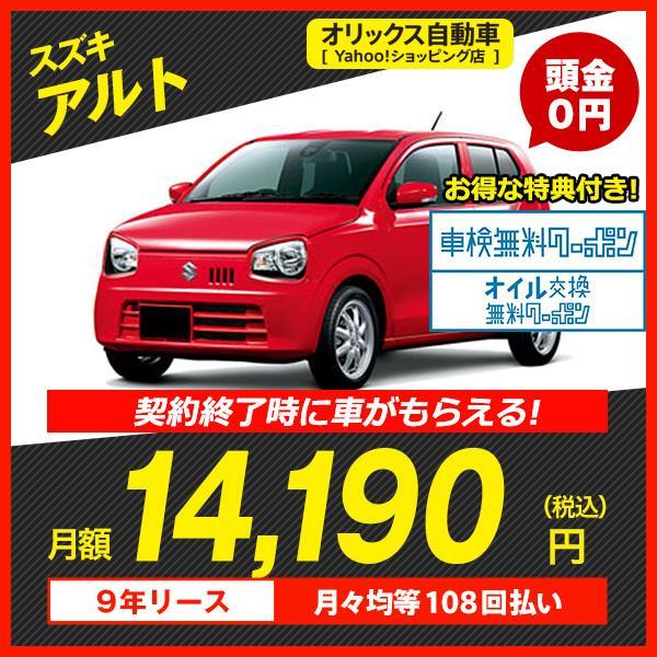 カーリース 新車 スズキ アルト 2WD 5ドア L 4人 660cc ガソリン DCVT orixauto