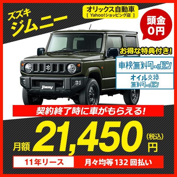 カーリース 新車 スズキ ジムニー 4WD 3ドア XL 4人 660cc ガソリン 4FAT orixauto