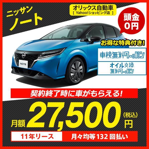 カーリース 新車 ニッサン ノート 2WD 5ドア X 5人 1200cc ガソリン AT