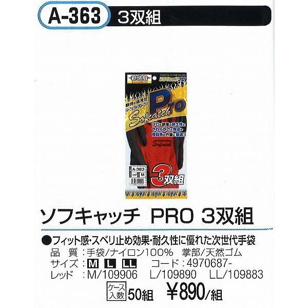 ソフキャッチ PRO 3双パック LL A-363 (1ケース50パック入 1パック当たり475円) − 本州四国 送料無料