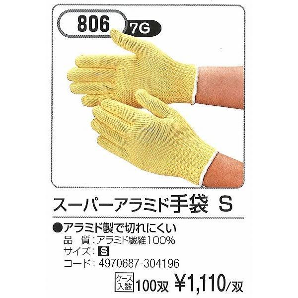 スーパーアラミド手袋 S 806-7G (1ケース100双入 1双あたり598円) − 本州四国 送料無料