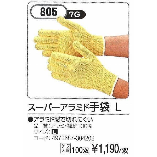 スーパーアラミド手袋 L 805-7G (1ケース100双入 1双あたり649円) − 本州四国 送料無料