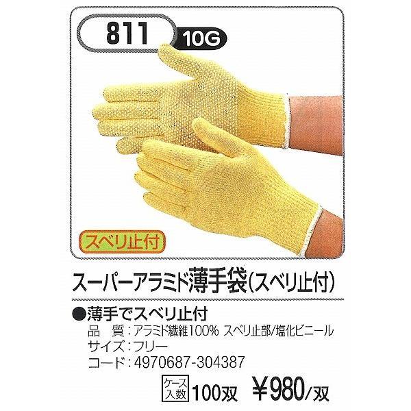 スーパーアラミド薄手袋(スベリ止付) フリーサイズ 811-10G (1ケース100双入 1双あたり499円) − 本州四国 送料無料