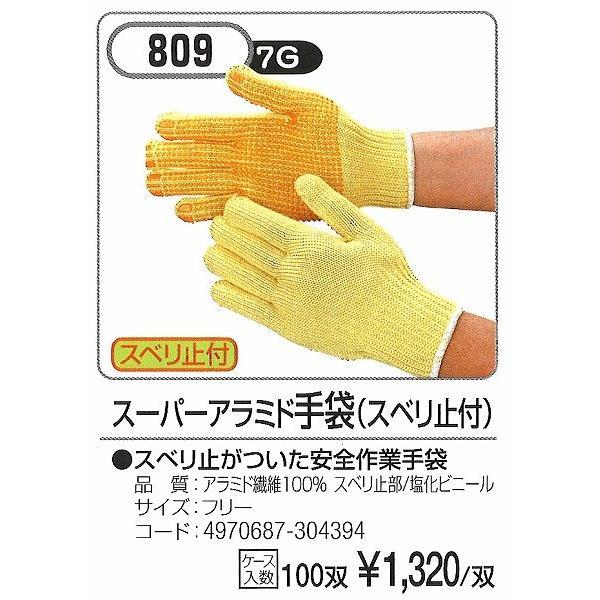 スーパーアラミド手袋(スベリ止付) フリーサイズ 809-7G (1ケース100双入 1双あたり697円) − 本州四国 送料無料